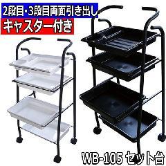 代引き不可 WB-105 セット台 美容院/理容室/エステ/ネイルサロンおすすめ収納ワゴン