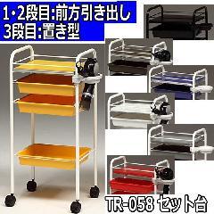 代引き不可 TR-058 セット台 美容院/理容室おすすめキャスター付きワゴン 1・2段目前方引き出し&3段目置き型トレイ