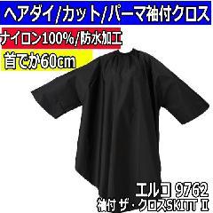 エルコ 9762 ザ・クロス SKITT II 袖付 ヘアダイ&カットクロス ナイロン100% ヘアカラー/散髪ケープ/カットクロス/刈布 ELCO