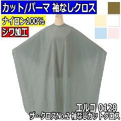 エルコ 0129 ザ・クロスNo.2 袖なし カットクロス ナイロン100% 散髪ケープ/刈布/パーマクロス ELCO