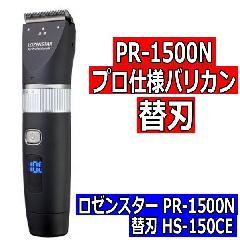 ロゼンスター PR-1500N プロ仕様バリカン 替刃 HS-150CE