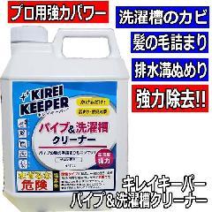 プロ用強力パワー ピュアソン サロン専用洗剤 キレイキーパー パイプ&洗濯槽クリーナー 2L (カビ・髪の毛詰まり・悪臭・ぬめり)