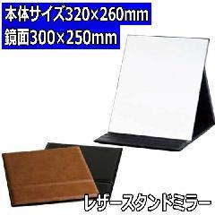 シンプル&高級感あり レザースタンドミラー 300mm×250mm/鏡 折りたたみ式 小野シャンブル