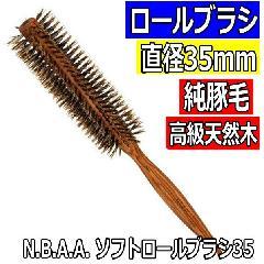N.B.A.A. 純豚毛&高級天然木 ソフトロールブラシ35 ナチュラルウッド NB-BSN35 NBAA エヌビーエーエー