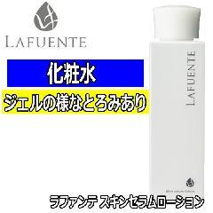 ラファンテ化粧品 スキンセラムローション 150ml とろみのある化粧水/エステティックコスメ/滝川/LAFUENTE