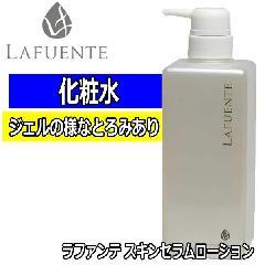 ラファンテ化粧品 スキンセラムローション 600ml 業務用 とろみのある化粧水/エステティックコスメ/滝川/LAFUENTE