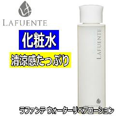 ラファンテ化粧品 ウォーターリペアローション 150ml 清涼感のある化粧水/エステティックコスメ/滝川/LAFUENTE