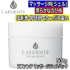 ラファンテ化粧品 マッサージジェルパック 500g 低刺激 パックもできるマッサージ料 エステティックコスメ/滝川/業務用/LAFUENTE