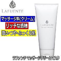 ラファンテ化粧品 マッサージクリームマスク 350g 保湿/マスク/エステティックコスメ/滝川/LAFUENTE