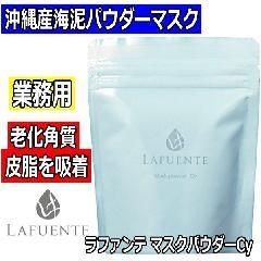 ラファンテ化粧品 マスクパウダー Cy 50g 余分な皮脂・老化角質吸着 エステティックコスメ/滝川/業務用パック/LAFUENTE
