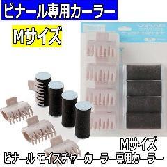 ビナール モイスチャーカーラー専用カーラー Mサイズ 4本 ヘアアレンジ/巻き髪/ホットカーラー/滝川