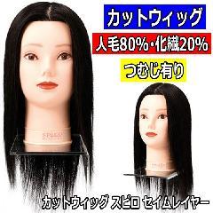 カットウィッグ スピロ セイムレイヤー 人毛80%・化繊20% 黒髪 SPILO