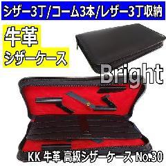 KK 牛革高級シザーケース No.30 日本製 ハサミ6丁、コーム3本、レザー3丁収納可 シザー/セニング/カットレザー/コーム