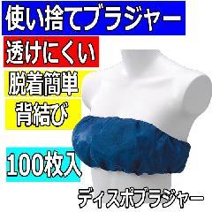 使い捨て紙下着 ディスポブラジャー ダークブルー 背結び 透けにくい 100枚入り ボディマッサージ店・エステサロン消耗品