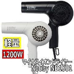 Nobby マイナスイオン ヘアードライヤー NB1501 1200W 軽量 ノビー 日本製