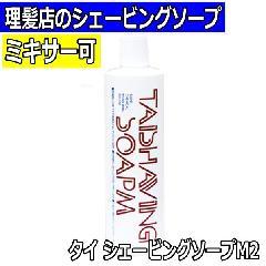 タイ シェービングソープM 500ml 泡立ち良し ひげブラシ&ミキサー可 理髪店・理容室のお顔剃り/シェービングに