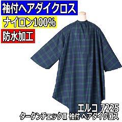 エルコ 7225 タータンチェック�U 袖付 ヘアダイクロス ナイロン100% 防水加工 ELCO 毛染め/染髪