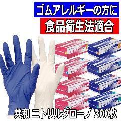ゴムアレルギーの方も安心 共和 ニトリルグローブ 食品衛生法適合 使い捨て 左右兼用 300枚入 パウダーフリー 耐久性 耐薬品性 作業用手袋