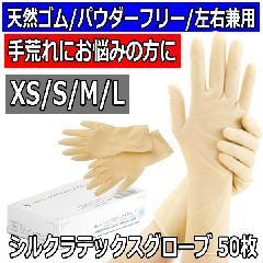 手荒れにお悩みの方に 国産シルクのチカラ シルクラテックスグローブ 50枚 全長30cm パウダーフリー 抗菌 左右兼用 理美容師さんにおすすめゴム手袋