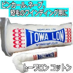 トーワロン 80g ピンカールコットン 合成繊維カット綿 ワインディング/オールウェーブ/フィンガーウェーブ/ピンパーマ/メンズパーマ/ツイスト