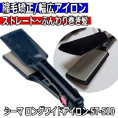 シーマ ST-510 ロングワイドアイロン 幅広 縮毛矯正/ストレート/ふんわり/巻き髪/くるくるカール/ヘアアレンジ/ヘアアイロン sermer
