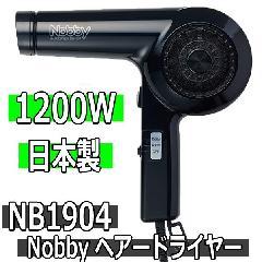 Nobby ヘアードライヤー NB1904 ブラック 1200W 高性能フィルター搭載 業務用 ノビー 大風量