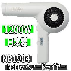Nobby ヘアードライヤー NB1904 ホワイト 1200W 高性能フィルター搭載 業務用 ノビー/大風量/日本製