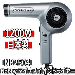 Nobby NB2504 マイナスイオン ヘアードライヤー 1200W シルバー 日本製 テスコム業務用ブランド ノビー/大風量