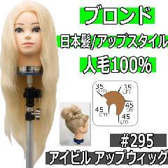 人毛100% ブロンド/髪色 アイビル アップウィッグ #295 日本髪、アップスタイル練習におすすめ マネキンヘッド/美容師/ヘアアレンジ UP-18K03