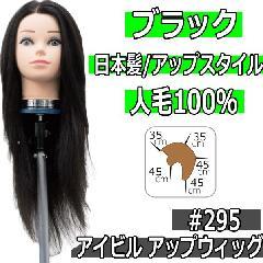 人毛100% ブラック/髪色 アイビル アップウィッグ #295 日本髪、アップスタイル練習におすすめ マネキンヘッド/美容師/ヘアアレンジ