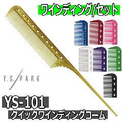 Y.S.PARK クイックワインディングコーム YS-101 216mm テールコーム/リングコーム ワイエスパーク