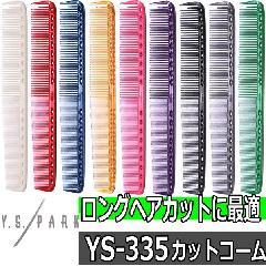 Y.S.PARK カッティングコーム YS-335 カットコーム/ロングヘア/散髪/美容師/理容師 ワイエスパーク