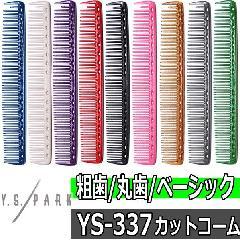 Y.S.PARK クイックカッティングコーム YS-337 丸歯/粗歯/カットコーム/美容師/理容師 ワイエスパーク