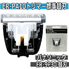 パナソニック プロトリマー ER-PA10用 標準替刃 0.4mm ER-9P30