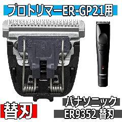 パナソニック プロトリマー ER-GP21用 標準替刃 0.3mm ER9352