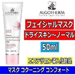 アルゴテルム化粧品 コクーニング コンフォート 50ml フランス産 混合肌〜乾燥肌対応 フェイシャルマスク エステティックサロン導入コスメ