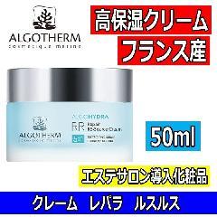 アルゴテルム化粧品 クレーム レパラ ルスルス 50ml 濃密 高保湿クリーム フランス産 エステティックサロン導入コスメ