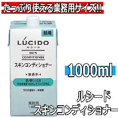 ルシード スキンコンディショナー 業務用 1000ml 洗顔・ヒゲそり後の肌に 乳液タイプ マンダム/メンズサロン/理髪店/理容室