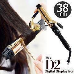 ゴールドバレル カールアイロン アイビル 38mm D2アイロン 国内・海外兼用 ヘアアレンジ/ヘアアイロン/業務用コテ/巻き髪/AIVIL
