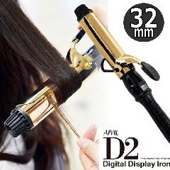 ゴールドバレル カールアイロン アイビル 32mm D2アイロン 国内・海外兼用 ヘアアレンジ/ヘアアイロン/業務用コテ/巻き髪/AIVIL