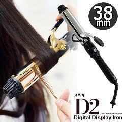 チタンバレル カールアイロン アイビル 38mm D2アイロン ヘアアレンジ/ヘアアイロン/業務用コテ/巻き髪/AIVIL