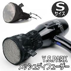 Y.S.PARK シルバー&チタン ヘビーメタル メッシュディフューザー Sサイズ ブラック ヘアスタイル/ヘアアレンジ/美容院