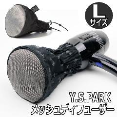 Y.S.PARK シルバー&チタン ヘビーメタル メッシュディフューザー Lサイズ ブラック ヘアスタイル/ヘアアレンジ/美容院