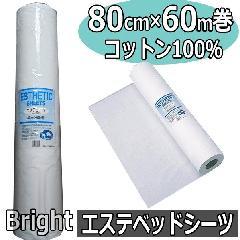 白鶴綿業 使い捨て エステベッドシーツ コットン100% 80cm×60m巻 不織布/エステティックサロン/ロール巻き/ディスポ
