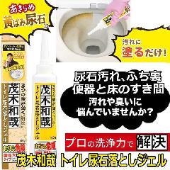 洗剤職人の尿石落とし 茂木和哉 トイレ尿石落としジェル 100g 酸性 フチ裏、黄ばみに 溶かして落とす トイレ洗浄剤/お手洗い/便器掃除におすすめ