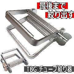 TBG チューブ絞り器 チューブスクイザー ヘアカラー剤/歯磨き粉/洗剤詰替えなど中身を無駄なく絞り出します 美容院/理容室