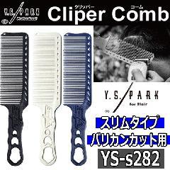 YS-s282 クリッパーカットコーム スリムタイプ バリカン/美容師/理髪店/理容師/バーバースタイル/散髪 Y.S.PARK/ワイエスパーク