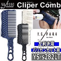 YS-s282LT 左利き専用 クリッパーカットコーム バリカン/美容師/理髪店/理容師/バーバースタイル/散髪 Y.S.PARK/ワイエスパーク