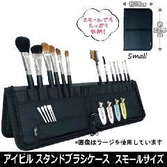 アイビル スタンドブラシケース スモール BS-19C01 ヘアメイク/美容師/コスメショップにおすすめ 収納ポーチ/化粧筆/メイクブラシ