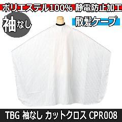 高品質&低価格 袖なし カットクロス CPR008 ポリエステル100% 静電防止加工 無地/シンプル/散髪ケープ/刈布/セルフカット/TBG